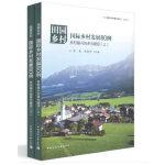 田园乡村:国际乡村发展80例——乡村振兴的多元路径(上、下)