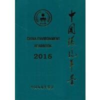 2015中国环境年鉴(中文精装)
