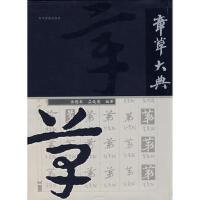 【二手旧书九成新】章草大典余德泉中州古籍出版社9787534822032