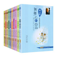 冰心奖获奖作家精品书系(修订版)(套装共10册)