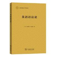 英语语法论 商务印书馆