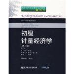 初级计量经济学(第二版) (美)希尔 ,张成思 注 东北财经大学出版社