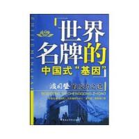 正版 世界的中国式基因:波司登的成功之道中国社会科学院人力资源研究中心波司登课题组 编中国社会科学出版社