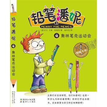铅笔潘妮④:奥林笔克运动会