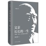 父亲长长的一生(一个中国文化人的心路历程和道德风貌,一个真实勇敢、追求光明正义的叶圣陶)
