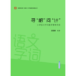 """寻""""根""""问""""计""""――小学语文字词教学策略研究"""