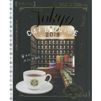 现货 进口日文 旅游指南 东京咖啡 �|京カフェ 2019