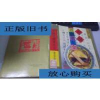 [二手旧书9成新]中国豆腐菜大全1-42 /张德生 福建科学技术出版社
