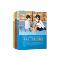 包邮全3册与幼儿一起学习STEM+早期STEM教学+宝宝迈向STEM:0-3岁儿童的科学.技术.工程和数学活动