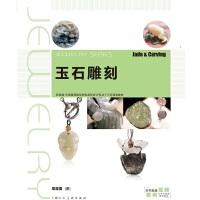 玉石雕刻(新一版)