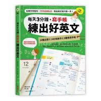 预售 进口台版正版繁体中文图书《每天3分�,��手�ぞ�出好英文》��巫值蕉叹洌�天天��生活,跨出英文��作第一步!