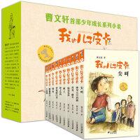 我的儿子皮卡全套10册正版 曹文轩系列儿童文学全套校园励志故事书6-12岁小学生课外书成长小说书籍 我的儿子皮卡淘金兄