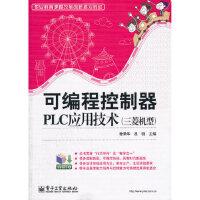 可编程控制器PLC应用技术(三菱机型) 徐荣华,吕桃 电子工业出版社 9787121153815 新华书店 正版保障