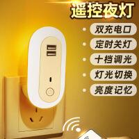 遥控小夜灯带USB充电口节能护眼LED灯卧室床头宝宝喂奶夜光插座灯
