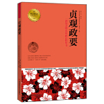 贞观政要 青少年成长必读经典书系,吴兢,河南科学技术出版社,9787534963995