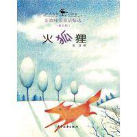 金波童话精品:火狐狸(拼音版)