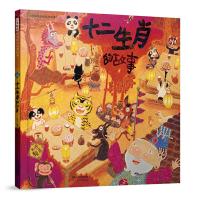 十二生肖的故事――(启发童书馆出品)