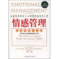 【正版二手书9成新左右】情感管理 赵翔安 中国纺织出版社