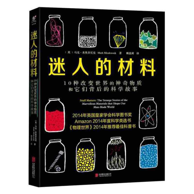 [二手书旧书9成新]迷人的材料:10种改变世界的神奇物质和它们背后的科学故事 /[英]马克·米奥多尼克 北京联合出版公司