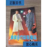 [二手旧书9成新]韩国流行时装精品:秋冬韵(修订版) /王建农 编