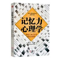 【新书店正版包邮】记忆力心理学 赫尔曼・艾宾浩斯 现代出版社 9787514349085