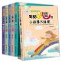 小故事大道理大全集注音版 全6册 7-10岁一二三年级小学生课外阅读书籍
