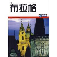 布拉格,(捷克)贝克 ,莫舟,上海人民美术出版社,
