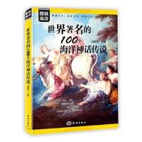 图说海洋---世界著名的100个海洋神话传说,武鹏程,海洋出版社【质量保障放心购买】
