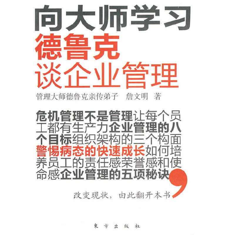 《德鲁克谈企业管理》(向大师学习!领略企业管理的五大秘诀)