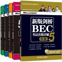 (套装)50天攻克BEC中级(口语/写作/听力/阅读)+新版中级剑桥BEC考试真题详解5