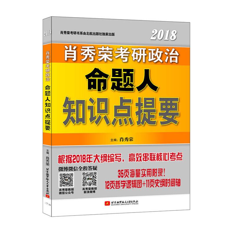 肖秀荣2018考研政治命题人知识点提要(双色印刷+35页海量实用附录)