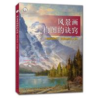 西方经典美术技法译丛―风景画构图的诀窍