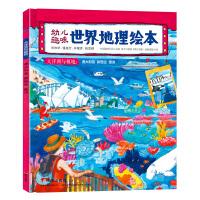 幼儿趣味世界地理绘本 大洋洲与极地 环球国家地理绘本