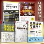 图解照明设计+照明设计圣经+照明设计全书+照明设计与应用+照明法则(套装5册)室内照明设计实用指导书