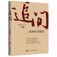 【正版二手书9成新左右】追问 丁捷 中共中央党校出版社