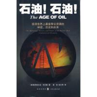 【正版二手书9成新左右】石油!石油! (意)毛杰里,夏俊,徐文琴 格致出版社