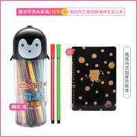 【限时抢!】晨光水彩笔企鹅造型36色可洗水彩笔