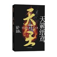 天王:大结局,天籁纸鸢,甘肃人民美术出版社,9787805889597【正版书 放心购】