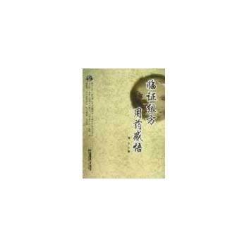 临证组方用药感悟,张平,西安交通大学出版社,9787560550732【正版书 放心购】 购买须知:请注意售价与定价关系。有任何问题可以联系客服,谢谢您