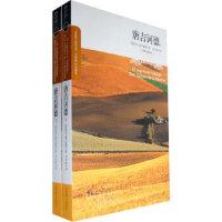 唐吉诃德(上、下) (西班牙)塞万提斯,刘京胜 北京燕山出版社 9787540213572