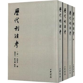 历代刑法考 (附寄移文存)  1-4册