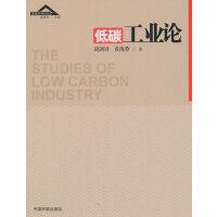 低碳工业论