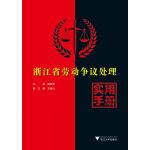 浙江省劳动争议处理实用手册
