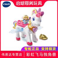 VTech伟易达彩虹飞马独角兽玩具 女孩玩具 小马玩具仿真过家家玩