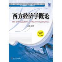 【正版二手书9成新左右】西方经济学概论 刘平 机械工业出版社