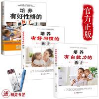正版 培养有自控力+好习惯的孩子+培养孩子好性格的书 如何培养孩子的社会能力 培养孩子专注力的书籍 培养高情商的孩子的