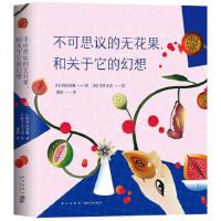 不可思议的无花果,和关于它的幻想 (日)西��清顺,(日)空耳工房 绘,新经典 出品 新星出版社 97875133328