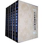中国新疆壁画艺术(1-6)卷,《中国新疆壁画艺术》编辑委员会,周龙勤,新疆美术摄影出版社,9787546901428【