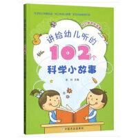 讲给幼儿听的102个科学小故事,徐明,中国农业出版社,9787109230491