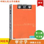 人大版 审计学一种整合方法 第14版中文版 阿伦斯/埃尔德/比斯利著 中国人民大学出版社 Auditing and A